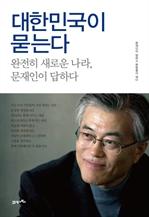 도서 이미지 - 대한민국이 묻는다