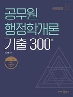 도서 이미지 - 공무원 행정학개론 기출 300제