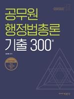 도서 이미지 - 공무원 행정법총론 기출 300제