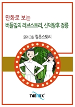 도서 이미지 - 만화로 보는 버들잎의 러브스토리, 신덕왕후 정릉