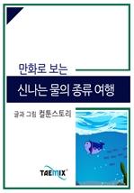 도서 이미지 - 만화로 보는 신나는 물의 종류 여행