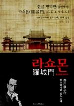 도서 이미지 - 〈한글 번역〉 라쇼몬 (한글 번역본+일본 원문 문학 함께 읽기)