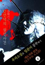 도서 이미지 - D언덕의 살인사건 (D坂の殺人事件) 〈에도가와 란포〉 추리소설로 일본어 공부하기!