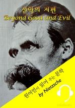 도서 이미지 - 선악의 저편 〈원어민이 읽어 주는 문학: Beyond Good and Evil〉