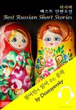도서 이미지 - 러시아 베스트 단편소설 〈원어민이 영어로 주는 문학: Best Russian Short Stories〉