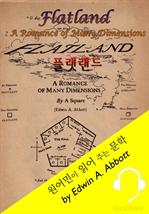 도서 이미지 - 플랫랜드 〈원어민이 영어로 읽어 주는 문학: Flatland: A Romance of Many Dimensions〉