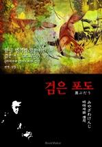 도서 이미지 - 검은 포도 (한글 번역+일본 원문 문학 함께 읽기 : 미야자와 겐지)