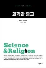 도서 이미지 - 과학과 종교 (교유서가 첫단추시리즈 13)