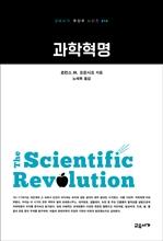 도서 이미지 - 과학혁명 (교유서가 첫단추시리즈 14)