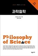 도서 이미지 - 과학철학 (교유서가 첫단추시리즈 15)