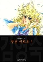 도서 이미지 - 푸른 산호초 (김영숙 컬렉션)