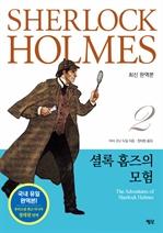 셜록 홈즈의 모험 (셜록 홈즈 전집 02)