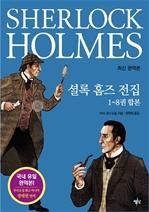 도서 이미지 - [합본] 셜록 홈즈 전집 (전8권)
