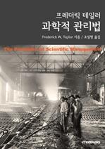도서 이미지 - 프레더릭 테일러, 과학적 관리법