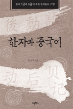 도서 이미지 - 한자와 중국어