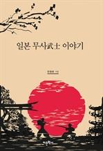 도서 이미지 - 일본 무사 이야기