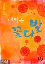 도서 이미지 - [합본] 내일은 꽃다발 (전2권/완결)