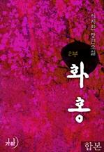 도서 이미지 - [합본] 화홍 2부 (전4권/완결)