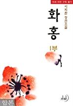 도서 이미지 - [합본] 화홍 1부 (전3권/완결)