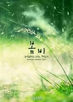 도서 이미지 - 봄비 (최정화(령후) 저)