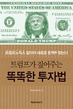 도서 이미지 - 트럼프가 짚어주는 똑똑한 투자법