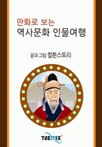 도서 이미지 - 만화로 보는 역사문화 인물여행