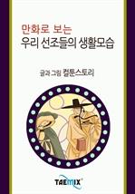 도서 이미지 - 만화로 보는 우리 선조들의 생활모습