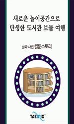 도서 이미지 - [오디오북] 새로운 놀이공간으로 탄생한 도서관 보물 여행