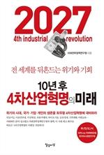 도서 이미지 - 10년 후 4차산업혁명의 미래 (개정판)