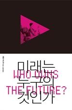 도서 이미지 - 미래는 누구의 것인가
