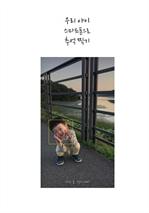 도서 이미지 - 우리 아이 스마트폰으로 추억찍기