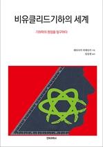 도서 이미지 - 비유클리드기하의 세계