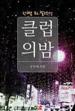 도서 이미지 - 클럽의 밤 : 한뼘 BL 컬렉션 4