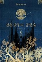 도서 이미지 - 검은 달무리, 금빛 숲