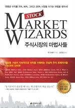 도서 이미지 - 주식시장의 마법사들