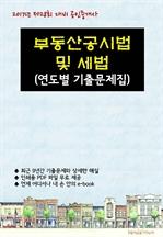 도서 이미지 - 2017년 제28회 대비 공인중개사 부동산공시법 및 세법 (연도별 기출문제집)