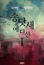 도서 이미지 - [합본] 송닷새 에디션 I (전10권)