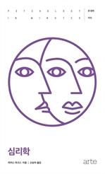 도서 이미지 - 한 장의 지식 - 심리학