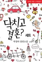 도서 이미지 - [합본] 닥치고 결혼? (전3권/완결)