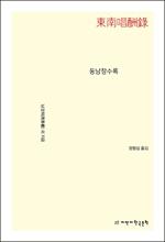 도서 이미지 - 동남창수록