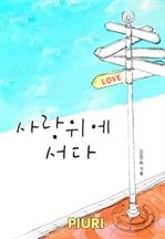 도서 이미지 - 사랑 위에 서다