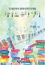 도서 이미지 - 피아노 독학 일기