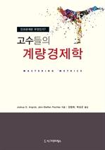 도서 이미지 - 고수들의 계량경제학