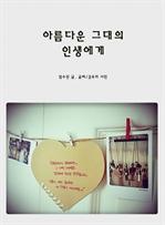 도서 이미지 - 아름다운 그대의 인생에게