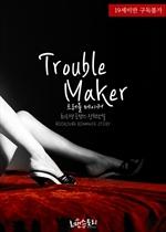 도서 이미지 - 트러블 메이커 (Trouble Maker)