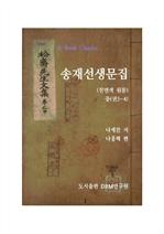 도서 이미지 - 송재선생문집 중