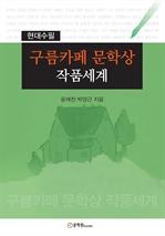 도서 이미지 - 구름카페 문학상 작품세계