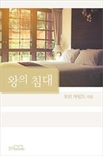도서 이미지 - 왕의 침대