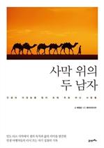 도서 이미지 - 사막 위의 두 남자