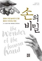 도서 이미지 - 손의 비밀